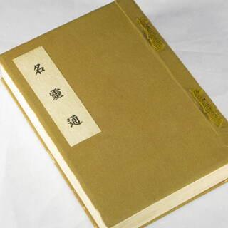 未孩子先生述 友清九吾編 名霊通(ナノタマツウ)の本を売ります ...