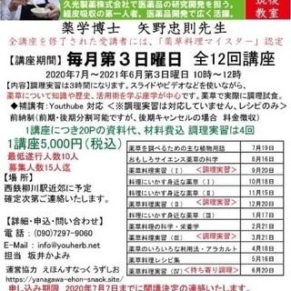 薬草料理マイスター講座in柳川市 福岡