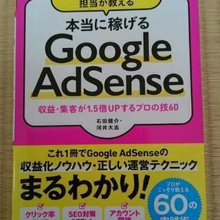 本当に稼げる Google AdSense