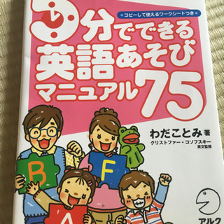 英語遊び マニュアル本