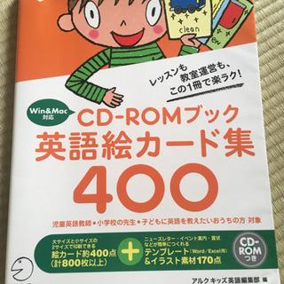 英語絵カード CD ROMブック