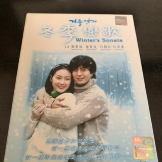 冬のソナタ(韓国版) 〜Winters Sonata〜