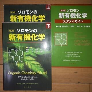 ソロモンの新有機化学