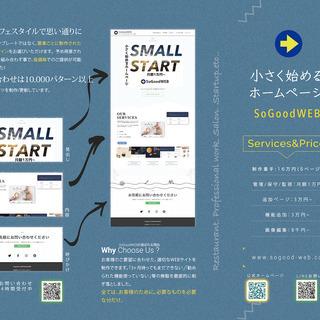 小さく始めるホームページSoGoodWEB