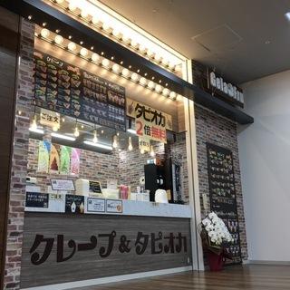 ★★リニューアルオープン!大人気のクレープ&タピオカ専門店♪一緒...