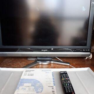 AQUOS 亀山モデル テレビ 32型