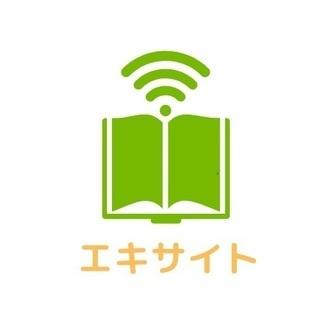 オンライン学習塾エキサイト