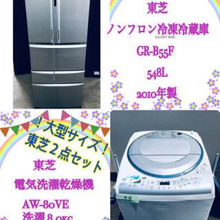 ✨✨送料設置無料✨✨お買い得セール✨✨大型家電セット‼️✨冷蔵庫...