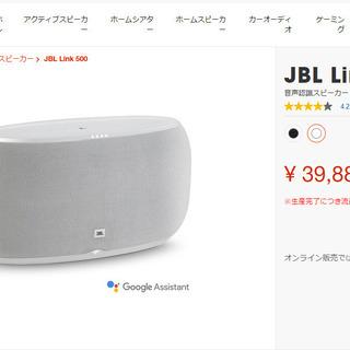 (物々交換も歓迎♪) JBL LINK 500 Googleアシ...