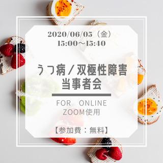 6/5【うつ病/双極性障害】当事者会ONLINE