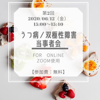 6/12【うつ病/双極性障害】当事者会ONLINE