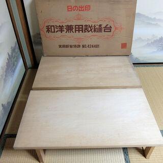 和洋兼用裁縫台 木製 2台 折りたたみ式 机 和裁 洋裁 中古
