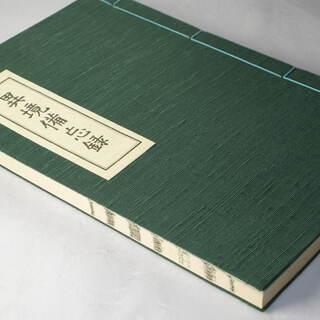 異境備忘録の本を売ります B5判 和綴じ 全110ページ 昭和5...