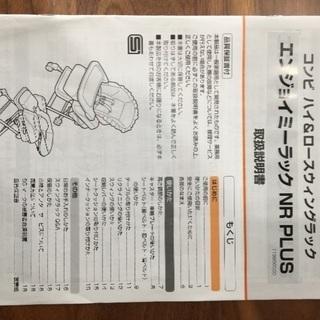 【値下げ】コンビ ハイ&ロースウィングラック