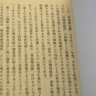 異境備忘録の本を売ります B5判 和綴じ 全110ページ 昭和58年復刻 非売品 神道天行居発行 - 桐生市