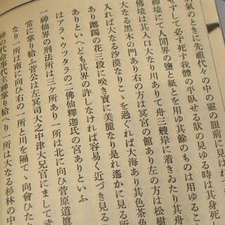 異境備忘録の本を売ります B5判 和綴じ 全110ページ 昭和58年復刻 非売品 神道天行居発行 − 群馬県