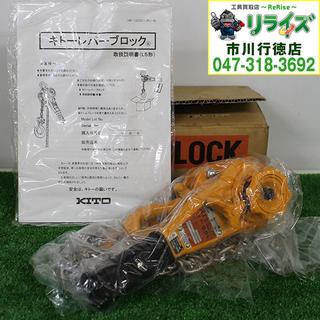 KITO/キトー LB008 L5形 レバーブロック 揚程1.5...