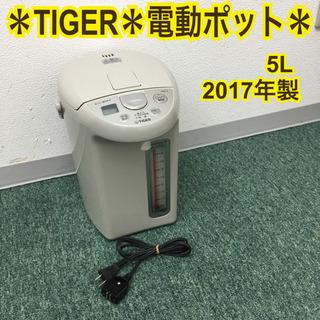 配達無料地域あり*タイガー マイコン電動ポット 2017年製*
