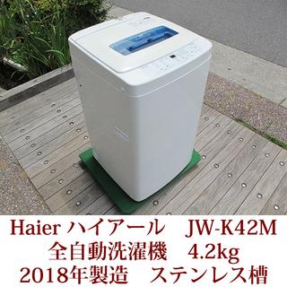 ハイアール HAIER 全自動洗濯機 4.2kg JW-K42M...