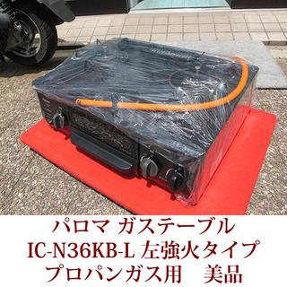 Paloma 2口ガスコンロ IC-N36KB-L パロマ テー...