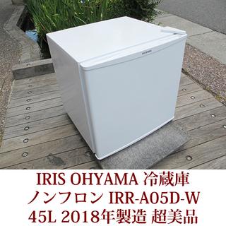 超美品 2018年製造 アイリスオーヤマ 45L 冷蔵庫 1ドア...