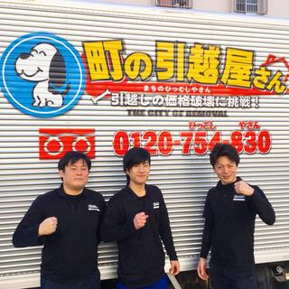 🚚💭舞鶴市【引越・不用品回収】業界の価格破壊に挑戦❗️