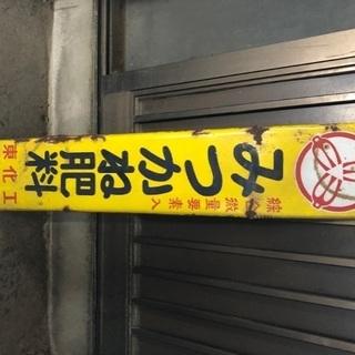 ホーロー 看板・看板・昭和レトロ・レトロ・看板・非売品