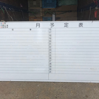 ★UCHIDA/壁掛け/月予定表/ホワイトボード/180×90/...