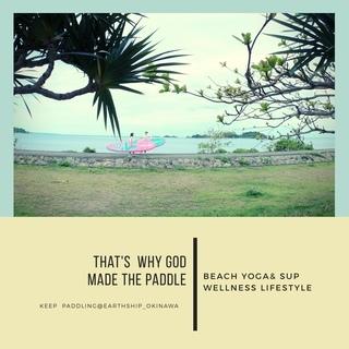 海辺の健康的なライフスタイル「はじめてのビーチヨガ&SUP」体験
