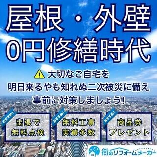 【0円修繕!】大事なご自宅、壊れたままにしていませんか?