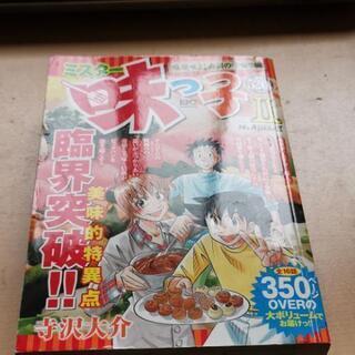 ミスター味っ子2(4冊)