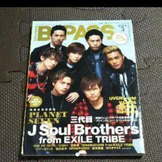 B-PASS/三代目J Soul Brothers/2015、3月号