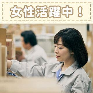 日勤/医薬品の製造業務~地元通勤者歓迎!~