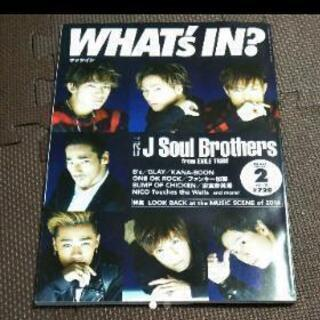 WHAT'S IN/三代目J Soul Brothers