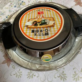 ☆新品☆天ぷら鍋