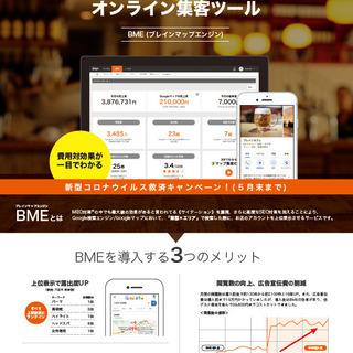 初期費用0円で導入できるオンライン集客ツール