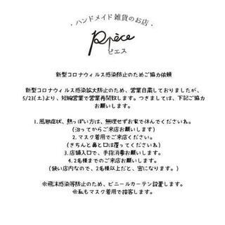 5/23(土)〜営業再開