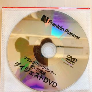 新品未使用/フランクリンプランナー 使い方DVD/ビジネス手帳