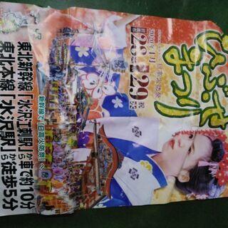 幻となってしまった日高火防祭のポスター