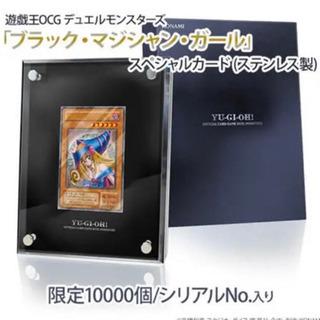 ブラック・マジシャン・ガール スペシャルカード (ステンレス製)