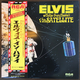 ELVIS Aloha from Hawaii via S…