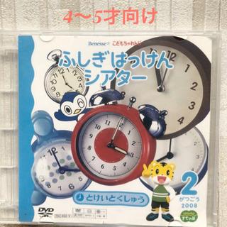 4〜5才【こどもちゃれんじDVD】ふしぎはっけんシアター 時計 ...