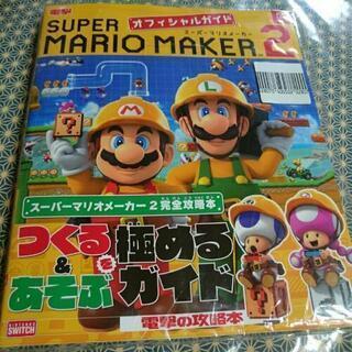 スーパーマリオ オフィシャルガイドブック