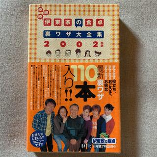 伊東家の食卓裏ワザ大全集 続続続(2002年版)