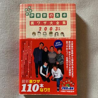 伊東家の食卓裏ワザ大全集 続続続続(2003年版)