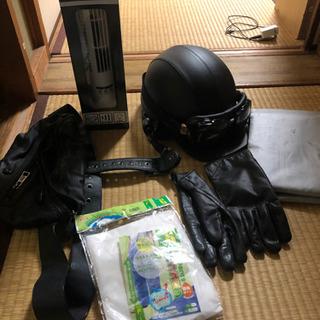 ヘルメット、手袋、シート
