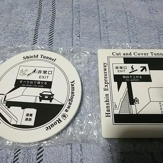 阪神高速大和川線オリジナル 白雲石吸水コースター