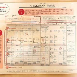 (残24/30枚)時間管理/逆算ウィークリー(定価1500円)週...