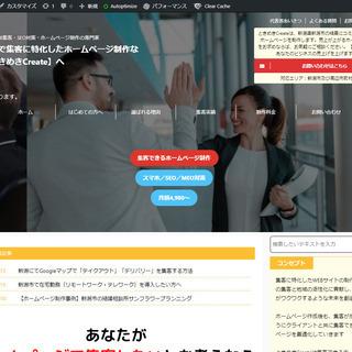 【制作費無料】SEO対策に自信のある、集客のできるホームページを...