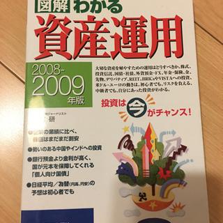 資産運用の本